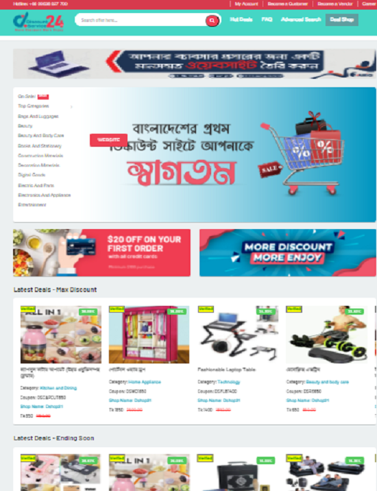 Discount Marketplace